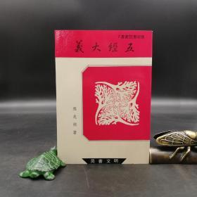 绝版特惠·台湾明文书局版  程兆熊《五經大義》(上下冊,锁线胶订)