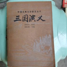 三国演义(中国古典文学普及丛书)
