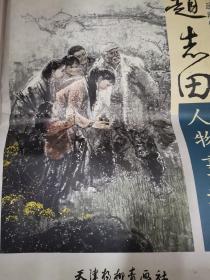 赵志田人物画精选