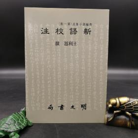 绝版特惠·台湾明文书局版  王利器《新語校注》(锁线胶订)