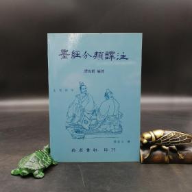 绝版特惠·台湾明文书局版  谭戒甫 编著《墨經分類譯注》