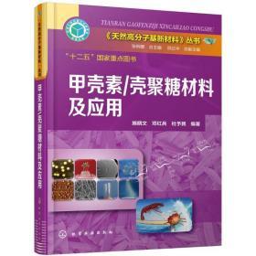 《天然高分子基新材料》丛书:甲壳素/壳聚糖材料及应用