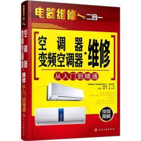 空调器·变频空调器维修从入门到精通