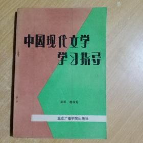 中国现代文学学习指导