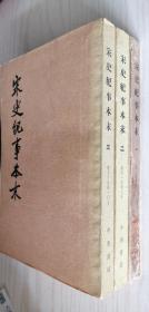 宋史纪事本末 一二三 全三册 中华书局1977年一版一印 繁体竖排 拼凑本