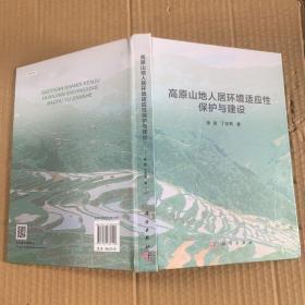 高原山地人居环境适应性保护与建设