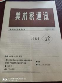 美术家通讯·1984年12期