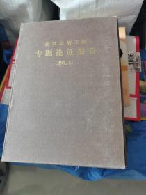 长江三峡工程专题论证报告13册