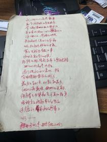 5579:1976年手写 杂日记 诗歌7张14面