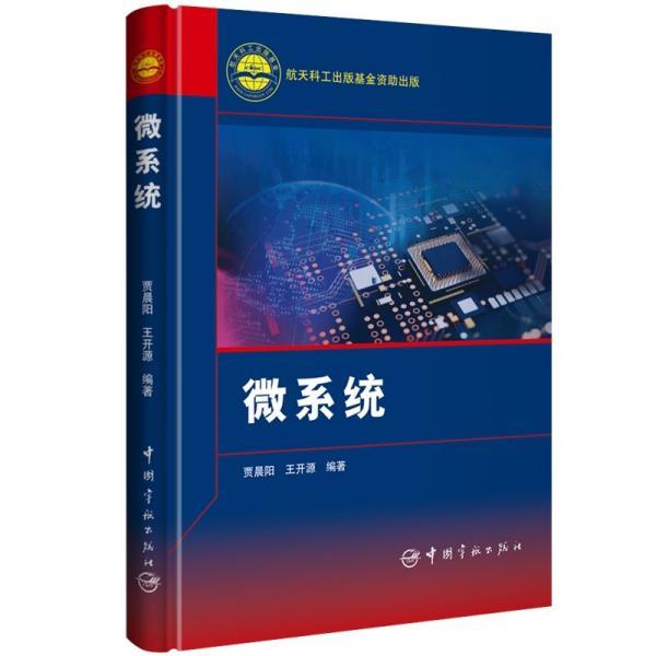 航天科工出版基金微系统