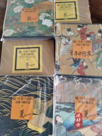 日本之意匠 续编 8开全12卷13万日元 四季岁时纹样设计 古代字画与工艺美术