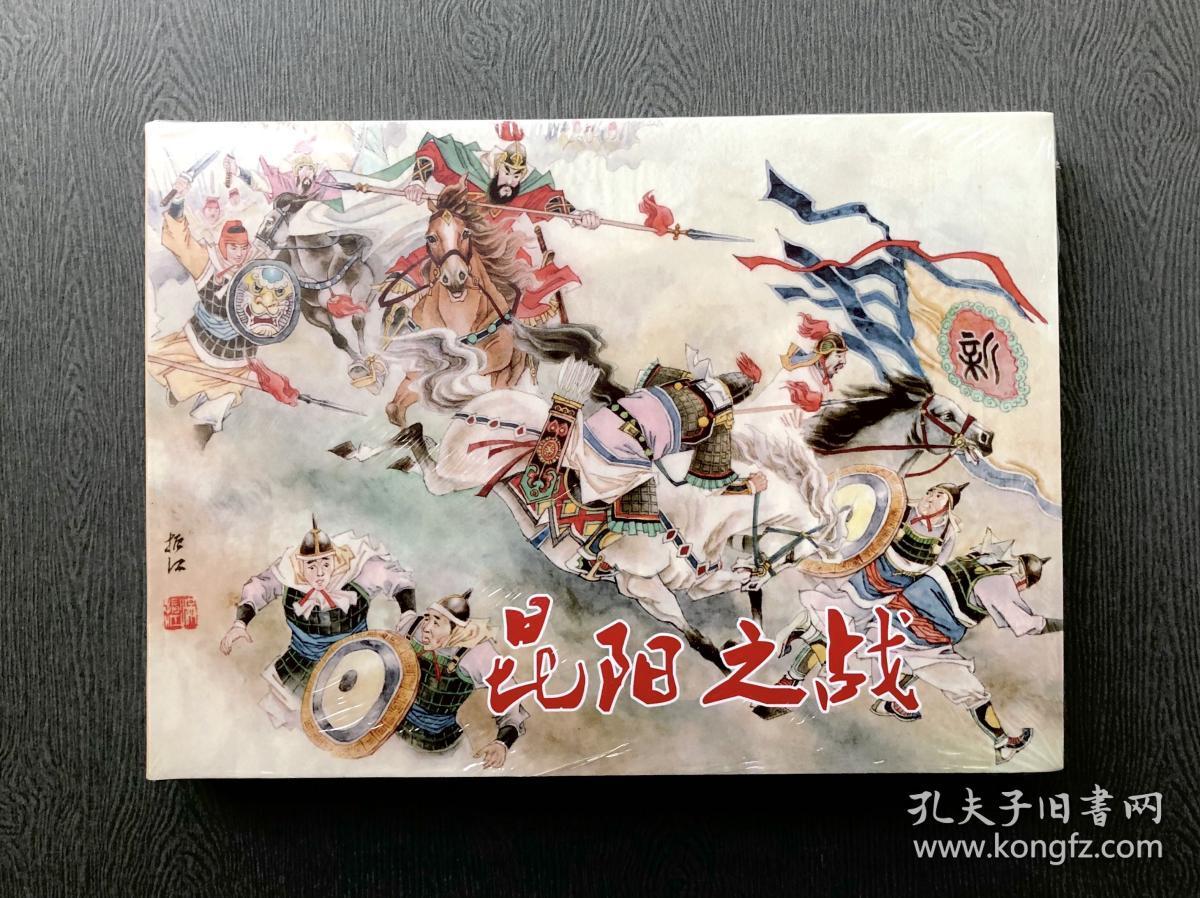 昆阳之战 连环画