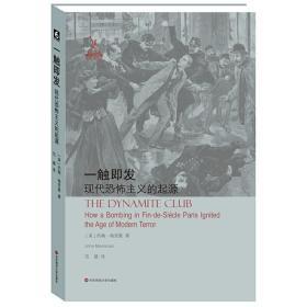 一触即发:现代恐怖主义的起源 [美]约翰·梅里曼(John Merriman) 华东师范大学出版社9787576007060正版全新图书籍Book