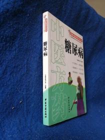 百病中医特效方药丛书——糖尿病