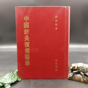 绝版特惠·台湾明文书局版  刘胜敏 编《中国针灸复健医学》(漆佈精装)