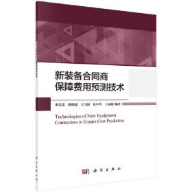新装备合同商保障费用预测技术 史宪铭等 科学出版社9787030658197正版全新图书籍Book