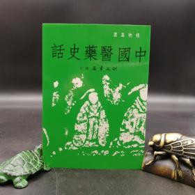 绝版特惠·台湾明文书局版  编辑部 编《中国医药史话》