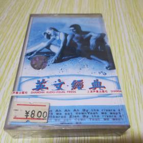 英文经典 磁带 上海声像出版社 全新塑封 正版