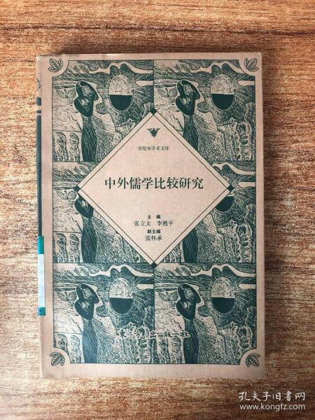 中外儒学比较研究