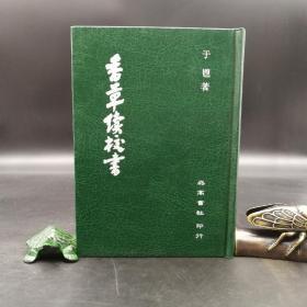 绝版特惠·台湾明文书局版  于鬯《香草續校書》(精裝)