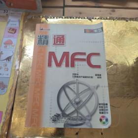 精通MFC 含光盘