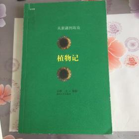 植物记:从新疆到海南