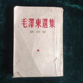《毛泽东选集》第四卷 竖排版