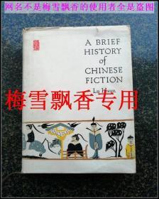 中国小说史略(英文版)