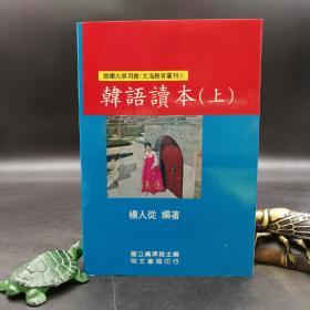 绝版特惠·台湾明文书局版  杨人从《韓語讀本》(锁线胶订,上下册)