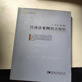经济法案例精选精析