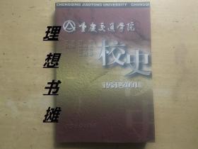 【重庆交通学院校史:1951~2001】 正版