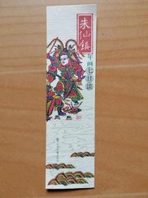 1.朱仙镇木板年画书签