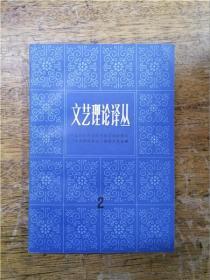 文艺理论译丛·2