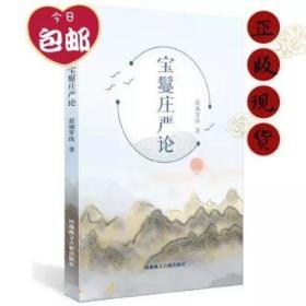 正版包邮*宝鬘庄严论慈诚罗珠著慈师新作西藏藏文古籍出版