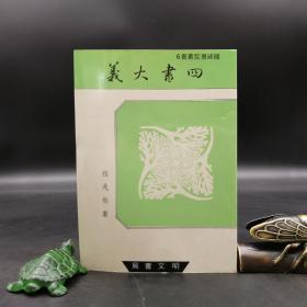绝版特惠·台湾明文书局版  程兆熊《四書大義》(锁线胶订)