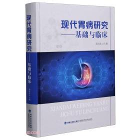 现代胃病研究---基础与临床