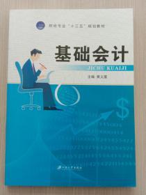 """基础会计/财经类专业""""十三五""""规划教材"""