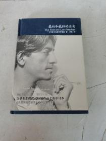 最初和最终的自由:【全新中译本】