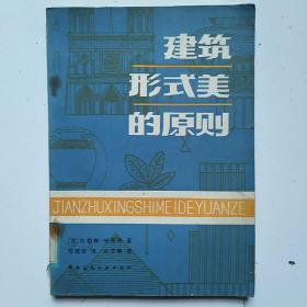 建筑形式美的原则 馆藏书