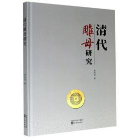 清代雕母研究(精装)