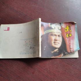 电影连环画: 武松(八)