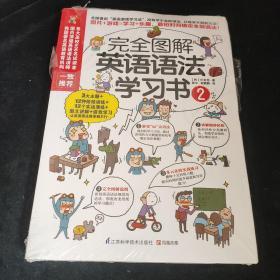 完全图解英语语法学习书2