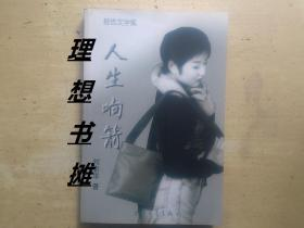 报告文学集【人生响箭】签赠本 正版