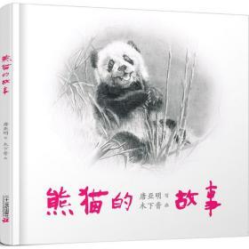 熊猫的故事