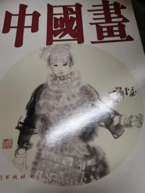 中国画(第24辑)