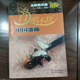 百唱不厌中国歌曲(全新精华版)