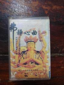 1728磁带:静心曲