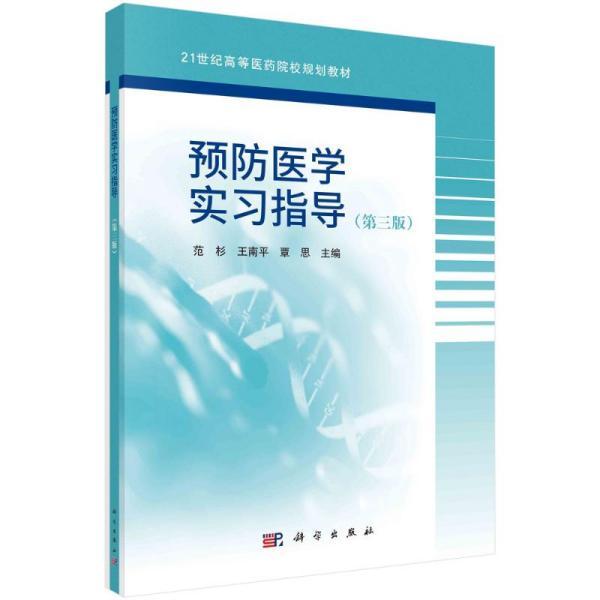 预防医学实习指导(第三版)