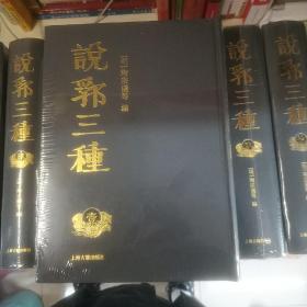 说郛三种(全十册) 上海古籍出版社 全新美品未拆封 大十六开 硬精装