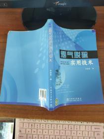 烟气脱硫实用技术 李继莲  编 中国电力出版社